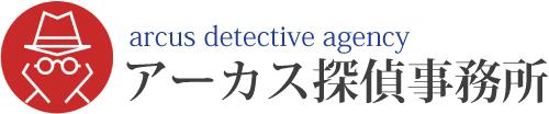 浮気調査専門なら兵庫川西の探偵|安い費用でGPSを使った調査NO1のアーカス